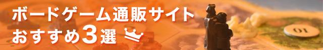 ボードゲーム通販サイトおすすめ3選